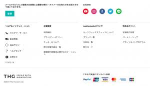 【攻略法公開!】lookfantasticブラック フライデーセールの内容と戦利品【2019】メルマガ購読
