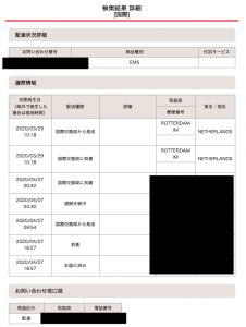 【送料無料?】lookfantasticの配送(送料/日数/追跡)と税金、トラブル対応を解説・日本郵便追跡情報の見方