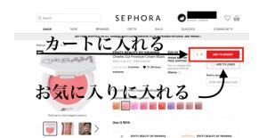 日本で買える!Sephoraセフォラ通販サイトのアカウント作成と日本からの購入方法【保存版】カートに入れる