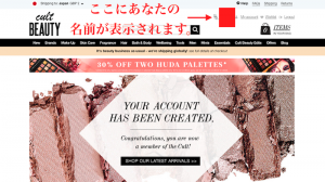 カルトビューティーの登録と買い方!【クーポンコード/送料/関税/購入できないブランドは?】