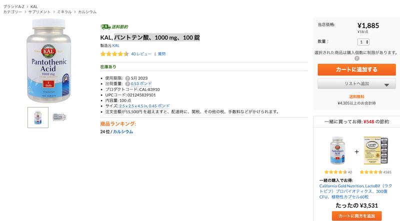 KALの人気商品【パントテン酸、1000 mg、100 錠