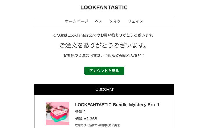 【日本語で!】ルックファンタスティックお得な買い方〜送料無料?クーポンコード?〜 注文完了