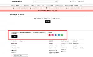 知らないと損するルックファンタスティックのお得な買い方【日本語対応!】送料無料?割引コード? メルマガ購読・LINE友達の登録方法