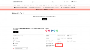 知らないと損するルックファンタスティックのお得な買い方【日本語対応!】送料無料?割引コード?  割引コードとフリーギフトの確認方法