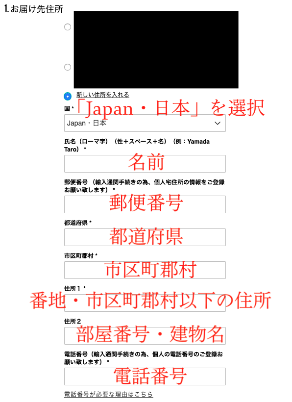 【日本語で買える!】lookfantasticの購入方法を解説 【住所の入力方法は】
