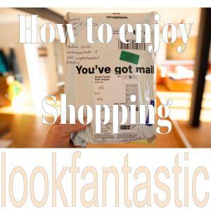 【日本語で買える!】lookfantastic購入方法を解説!〜英語での住所の入力方法も〜