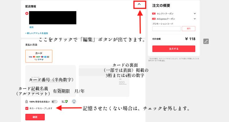 【アリエクスプレス】 日本語で買う方法を解説!届かない?安全?【使い方】クレジットカード