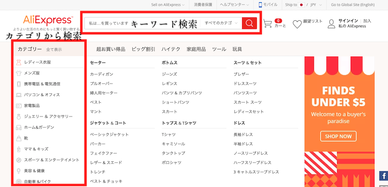 【アリエクスプレス】 日本語で買う方法を解説!届かない?安全?【使い方】商品の検索