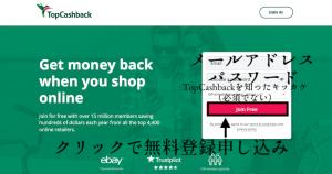 【ネタバレ】2020年カルトビューティーアドベントカレンダー最新情報&お得な裏技ご紹介 購入方法topcashback(トップキャッシュバック)