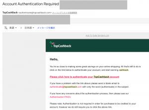 海外通販もホテル予約も!TopCashbackトップキャッシュバック登録と利用方法 アカウント認証