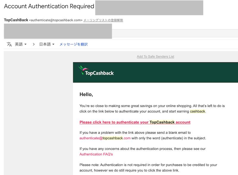 【海外通販・ホテル予約】TopCashbackトップキャッシュバック登録と使い方と引き出し アカウント認証