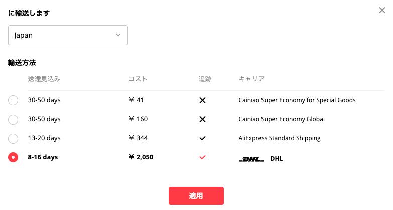 【アリエクスプレス】 日本語で買う方法を解説!届かない?安全?【使い方】詳細条件の確認 配送情報