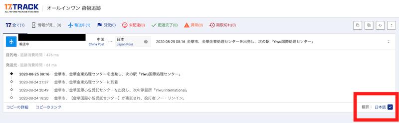 【アリエクスプレス】 日本語で買う方法を解説!届かない?安全?【使い方】配送状況 追跡 17TRACK