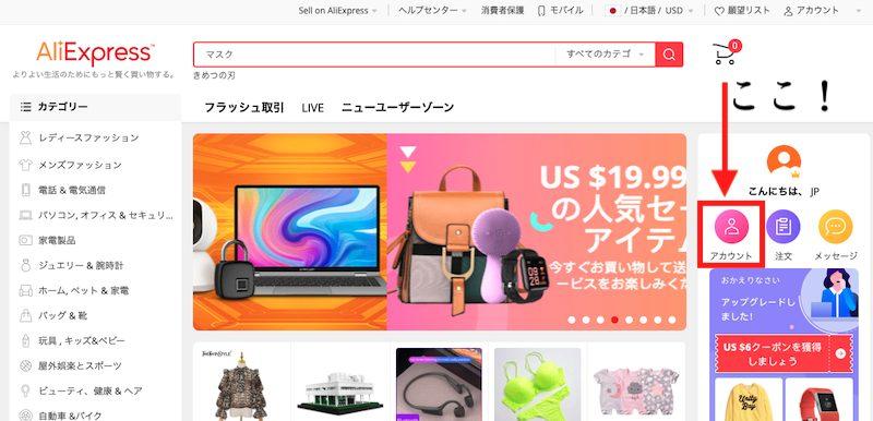 【アリエクスプレス】 日本語で買う方法を解説!届かない?安全?【使い方】アカウント情報の編集