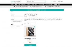 2020年ルックファンタスティックアドベント カレンダー徹底解説【購入方法も!】