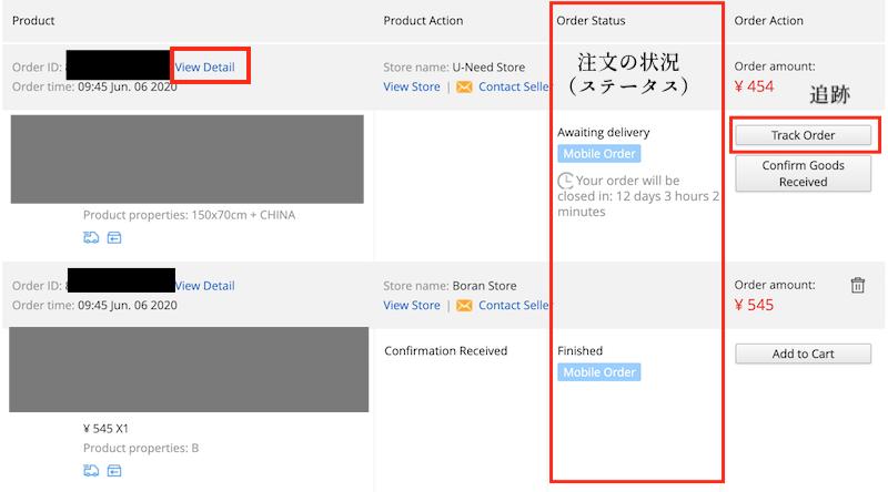 【アリエクスプレス】 日本語で買う方法を解説!届かない?安全?【使い方】追跡