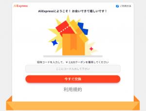 【アリエクスプレス】 日本語で買う方法を解説!届かない?安全?【使い方】紹介制度