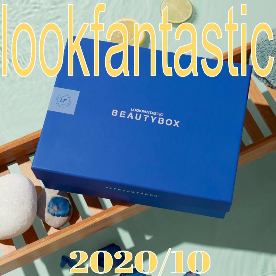 【ネタバレあり】2020年10月ビューティーボックス・ルックファンタスティックお得な購入方法