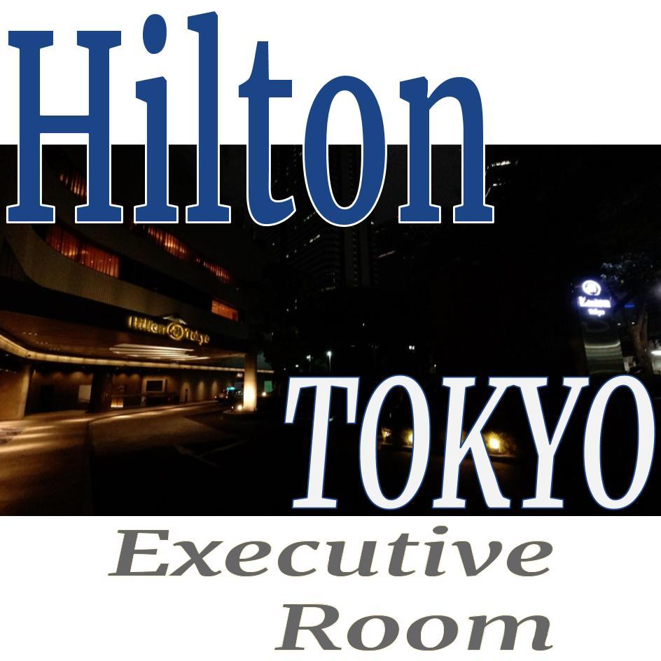 【コロナ禍2020年9月】ヒルトン東京エグゼクティブ&マーブルラウンジと最上階38階宿泊記