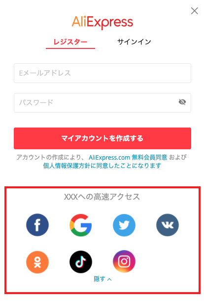 【アリエクスプレス】 日本語で買う方法を解説!届かない?安全?【使い方】