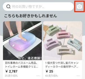 【アリエクスプレス】 日本語で買う方法を解説!届かない?安全?【使い方】アプリのメリット 画像検索とは
