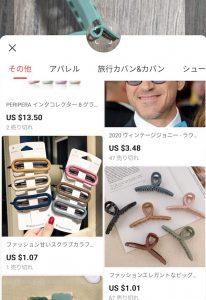【アリエクスプレス】 日本語で買う方法を解説!届かない?安全?【使い方】アプリのメリット 画像検索結果