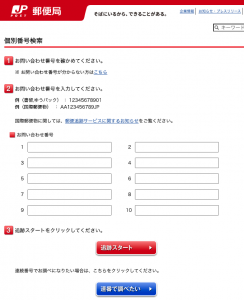 【アリエクスプレス】 日本語で買う方法を解説!届かない?安全?【使い方】配送状況 追跡 日本郵便