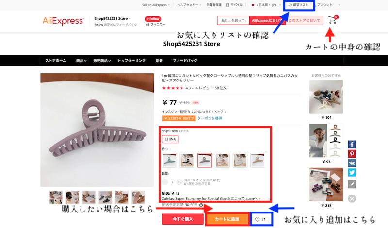 【アリエクスプレス】 日本語で買う方法を解説!届かない?安全?【使い方】 カートに追加
