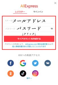 【アリエクスプレス】 日本語で買う方法を解説!届かない?安全?【使い方】メールアドレスで登録