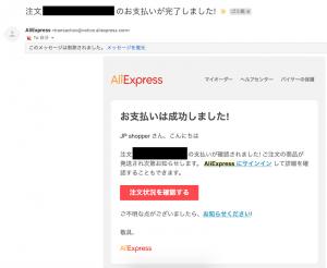 【アリエクスプレス】 日本語で買う方法を解説!届かない?安全?【使い方】注文が完了すると届くメール