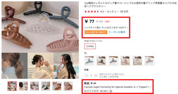 【アリエクスプレス】 日本語で買う方法を解説!届かない?安全?【使い方】詳細条件の確認 送料、クーポン