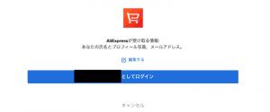 【アリエクスプレス】 日本語で買う方法を解説!届かない?安全?【使い方】SNSアカウントで登録
