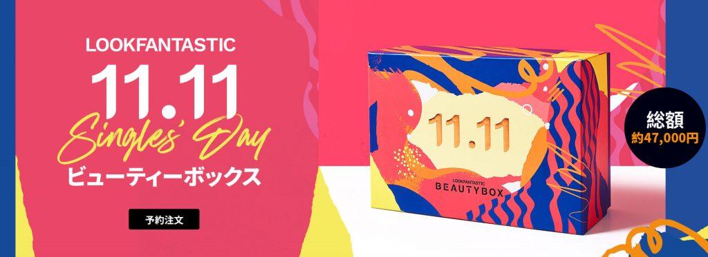 【ネタバレ】2020年シングルズデー限定ビューティーボックス内容とお得な買い方【独身の日】 2020年独身の日シングルズデービューティーボックスを絶対お得に購入するには?