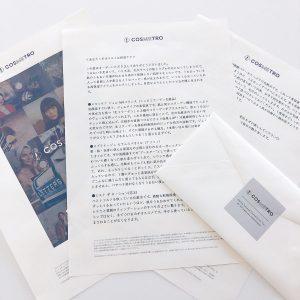 【最新!比較図・一覧表】海外&国内で人気&おすすめコスメサブスクを解説!【定額制化粧品】 COSMETRO/コスメトロ ¥6,980 コスメやメークのお手紙つき