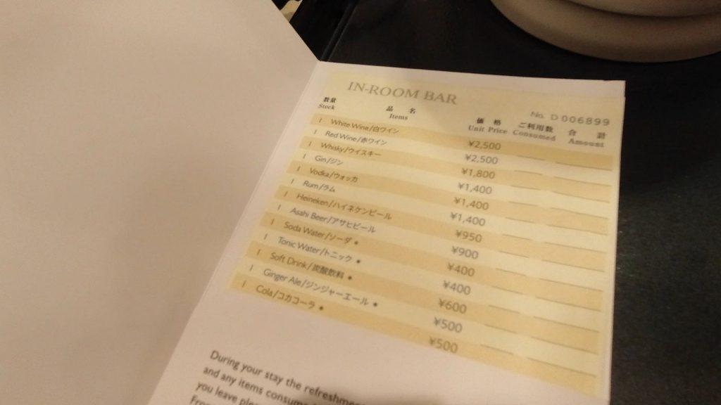 Trip.com先行販売バウチャー使用!ヨコハマグランド インターコンチネンタルホテル宿泊記@横浜 ミニバー メニュ