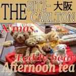 【くま】一休でリッツカールトン大阪アフタヌーンティー!クリスマステディベアティーパーティー