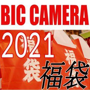 どうなる?!2021ビックカメラ福袋(福箱)種類と抽選予約・買い方【予想・中身ネタバレ】