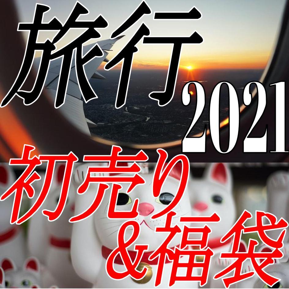 【ツアーもホテルも安い】2021年国内&海外旅行の新春初売りセール&福袋情報!HISも!