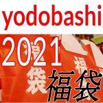 【中身ネタバレ?】ヨドバシカメラ福袋抽選2021年の買い方と予想!倍率も!【一眼レフも】