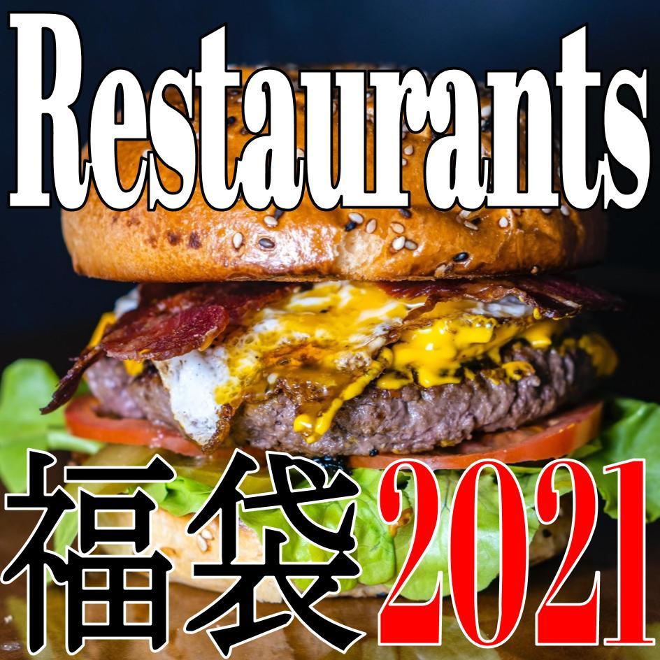 【2021まとめ】飲食・外食チェーン福袋予約販売スケジュール一覧【ミスドもコメダも!】