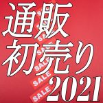 2021新春通販初売り予定一覧〜Amazonイオンユニクロも〜【おすすめネットショップ】