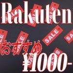 【まとめ】楽天市場の買い回りでおすすめ!送料無料1000円ぽっきり商品【マラソン・セール】