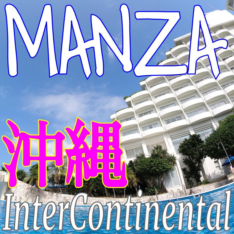 【大浴場もプールも!】沖縄ANAインターコンチネンタル万座クラブルーム・ラウンジ・朝食レポ