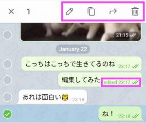 テレグラムとは?日本語版は?アカウント登録方法や設定、通話料金、使い方【機種変更したら?】 テレグラムの使い方  メッセージの編集と削除