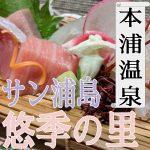 【口コミは?客室は?】料理がおいしい!サン浦島・悠季の里〜旅行記〜【三重県・鳥羽本浦温泉】