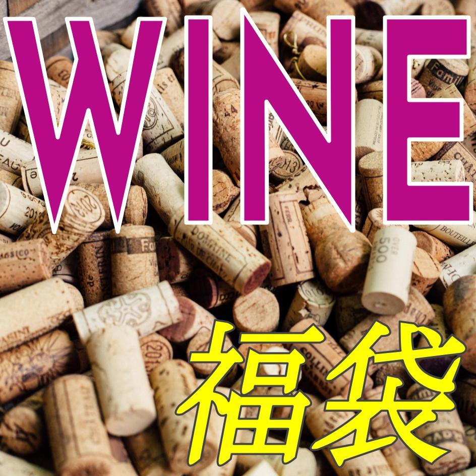 【2022】ワイン福袋ネタバレ&今買えるワイン福袋一覧【玉手箱・ウメムラ・ビックカメラも】