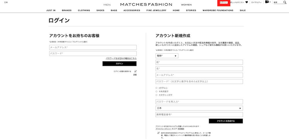 【購入方法】偽物?マッチズファッションとは?送料・関税・支払いを解説 会員登録方法 1.必要情報を入力する
