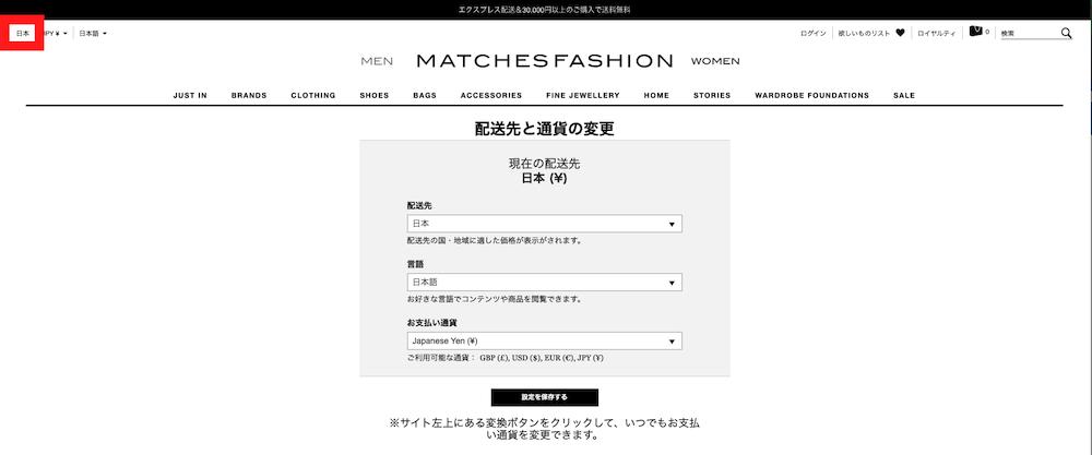 【購入方法】偽物?マッチズファッションとは?送料・関税・支払いを解説 マッチズファッションの会員登録&購入方法