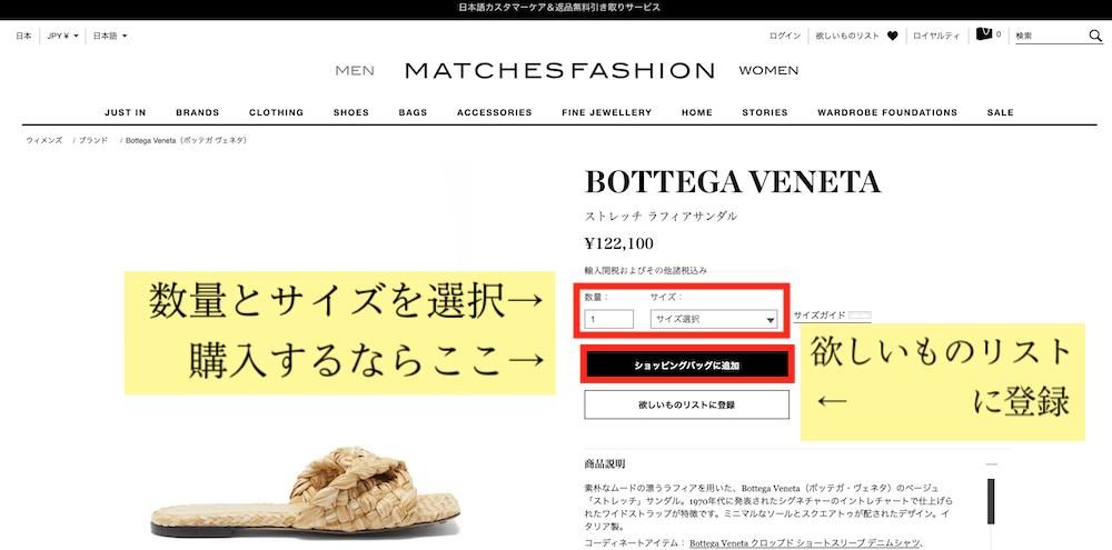 【購入方法】偽物?マッチズファッションとは?送料・関税・支払いを解説 マッチズファッションの購入方法 ショッピングバッグに追加