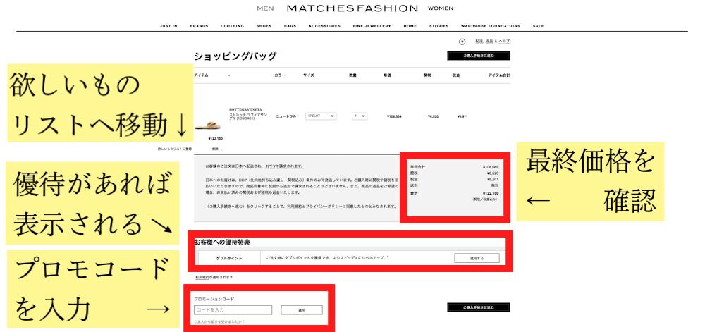 【購入方法】偽物?マッチズファッションとは?送料・関税・支払いを解説 マッチズファッションの購入方法 3.ショッピングバッグを確認